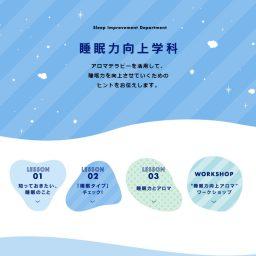 【プレスリリース】「睡眠力向上アロマ」円山カヲリ監修のチャートをもとに全国130以上のアロマショップ・スクールでワークショップ!