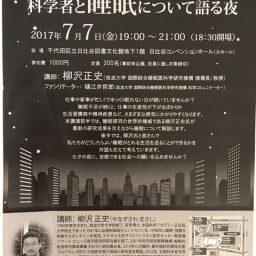 七夕の夜★睡眠の世界的権威、柳沢正史教授の講座を受講してまいりました
