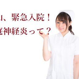 「前庭神経炎」円山・人生初の緊急入院!もスピード復帰の体験ブログ 原因は?何科を受診?後遺症・再発はある?