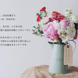 【満員御礼】もっと自分を、愛そう。おめでとうソムリエと高めるセルフイメージ!×セルフヘッドケア講座の2本立て