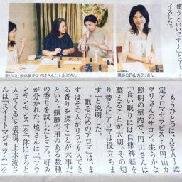 【メディア掲載】朝日新聞に睡眠とアロマのプロとしてコメントをさせていただいております。