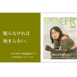 老舗ハイファッション雑誌SPUR10月号掲載記念♡秋の特別快眠プラン開催です