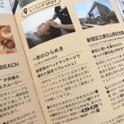 【雑誌掲載】都営交通局「ふれあいの窓」<牛込神楽坂特集>2020年11月号お手に取ってみてくださいね