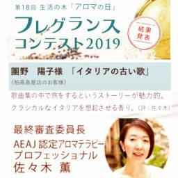 第18 回フレグランスコンテスト2019(アロマ・生活の木)受賞おめでとうございます!