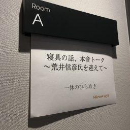 枕を何度変えても、納得がいかない理由。寝具界大御所・荒井信彦氏招へい!シークレット快眠セミナー開催@渋谷ヒカリエ!