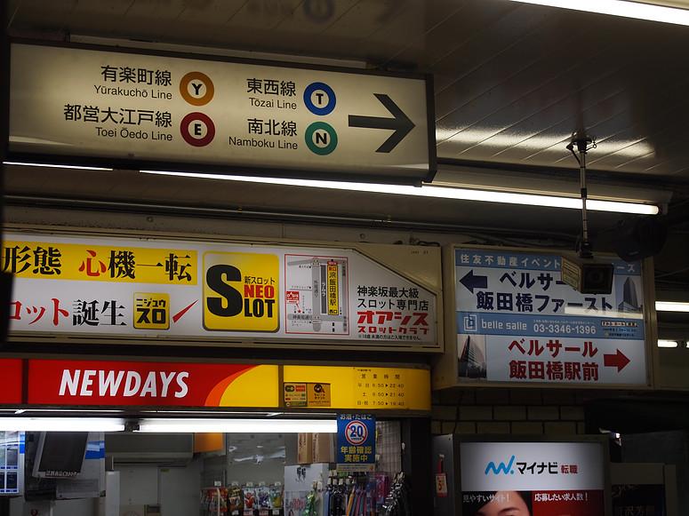 【1】一休のひらめき飯田橋東口
