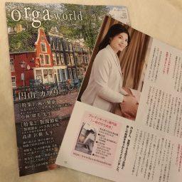 【メディア掲載のお礼】雑誌「orga world(オーガワールド)」巻頭6ページにわたりご紹介をいただいております。