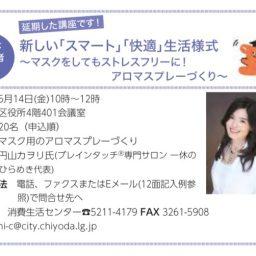 千代田区様主催 5月14日講座 開催中止のお知らせ 新しい「スマート」「快適」生活様式 ~マスクをしてもストレスフリーに!アロマスプレーづくり~