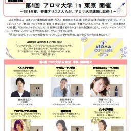 【プレスリリース】アロマ大学「睡眠学科」で円山カヲリ登壇させていただきます