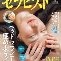 【メディア掲載】雑誌「セラピスト」2019年8月号!巻頭特集ヘッドセラピーを極めよう!に「一休のひらめき」代表円山カヲリ掲載されました。